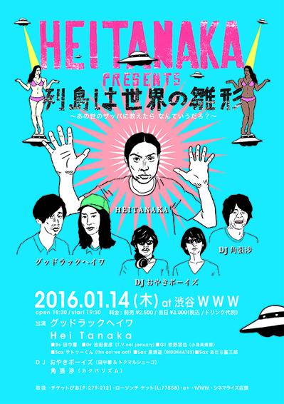 160114_main_hei_Tanaka_flyer.jpg