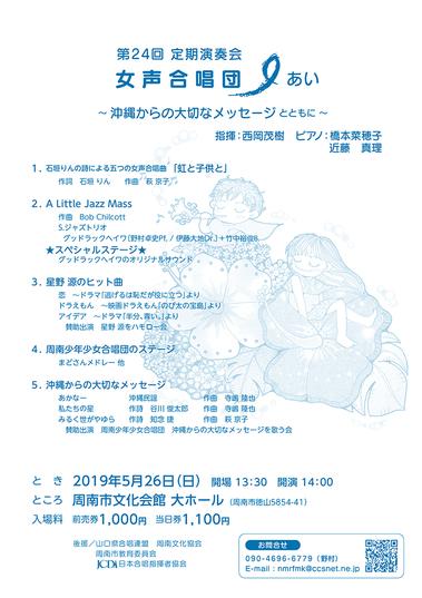三校_コンサートチラシ2019.jpg