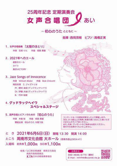 コンサートポスター2021.jpeg