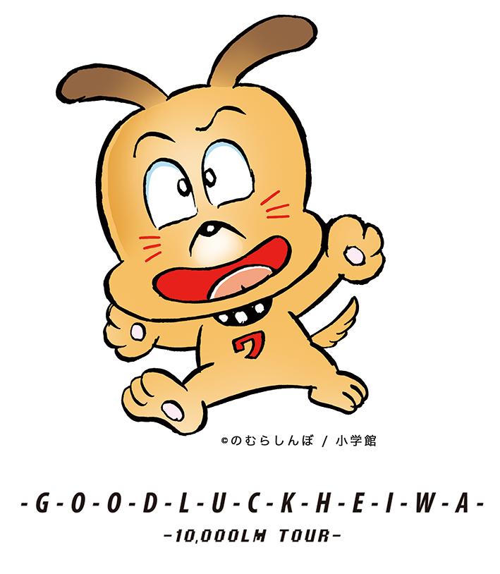 http://goodluckheiwa.galactic-label.jp/news/%E3%83%AF%E3%83%B3%E3%83%AB%E3%83%BC%E3%83%A1%E3%83%B3.jpg