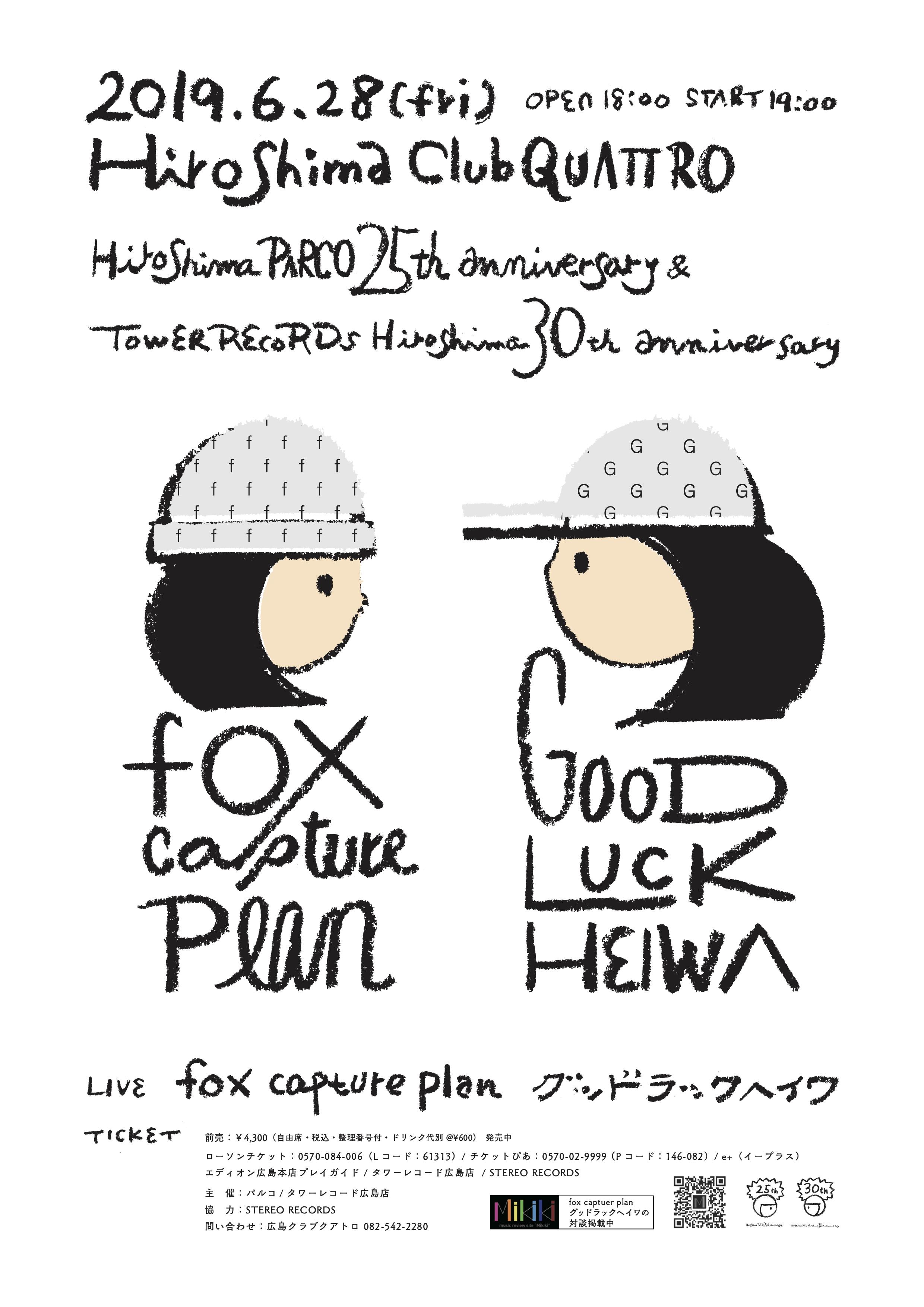 http://goodluckheiwa.galactic-label.jp/news/flyer_190515b_H1.jpg
