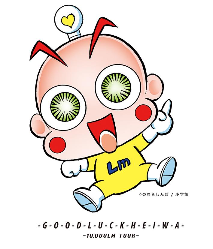 http://goodluckheiwa.galactic-label.jp/news/lm%E3%81%8F%E3%82%93.jpg